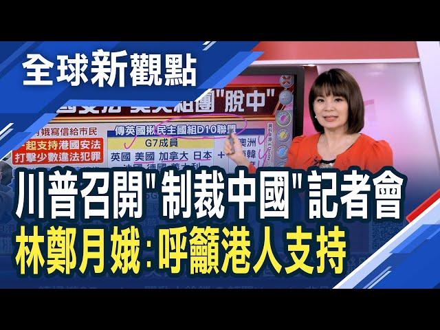 美國擬驅逐三千名中國研究生「解放軍院校背景」!川普預告「對中新政策」:我們很不開心!英美加澳