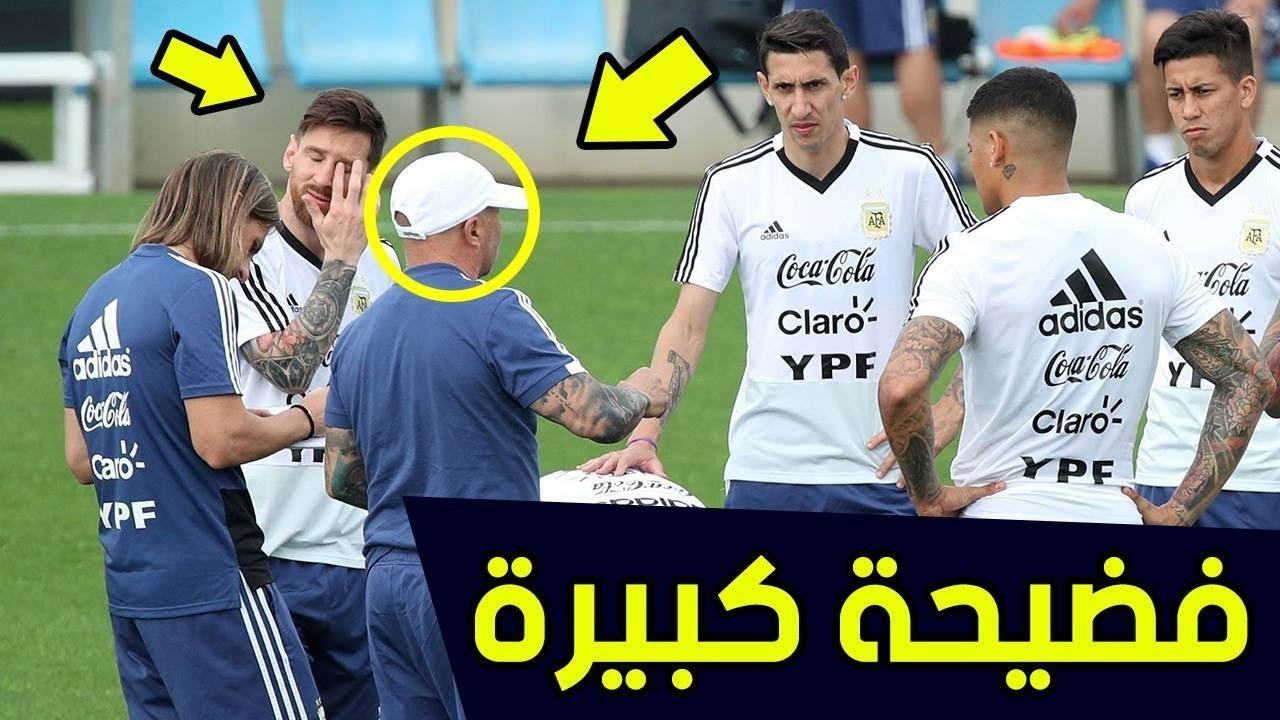 فضيحة مخزية تهز منتخب الأرجنتين   مفاجأة محمد صلاح   لحظة وصول المنتخب السعودي إلى روسيا