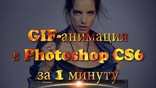 Как сделать гифку из видео в Фотошопе CS6 за 1 минуту(Урок-инструкция о том, как сделать gif-анимацию из видео быстро., 2016-02-17T09:50:09.000Z)