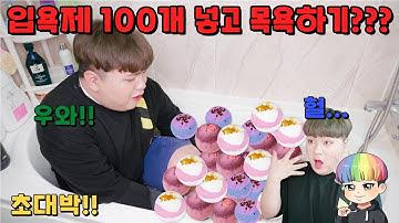 🛀입욕제 100개 넣고 목욕하기???🛀 우와!! 대단해!! 초 대박!!! 100 Bath Bombs (feat.남욱TV) - [김남욱]