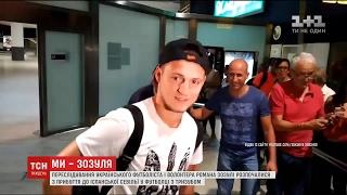 Патріотизм українського гравця Романа Зозулі спричинив спортивний та дипломатичний скандал