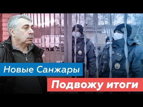 Новые Санжары: подвожу итоги | Доктор Комаровский