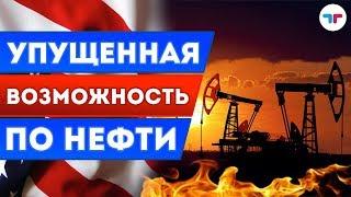 Смотреть видео Упущенная возможность по нефти в мае 2018 онлайн