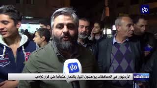 الأردنيون في المحافظات يواصلون الليل بالنهار احتجاجًا على قرار ترامب - (15-12-2017)