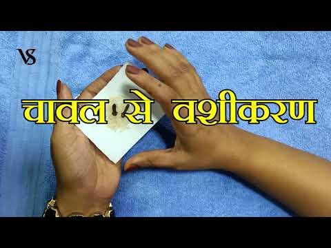 +91-7508134626 Vashikaran Specialist - चावल के दाने से करें सम्भोग वशीकरण    घर बैठे FREE वशीकरण
