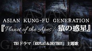 ASIAN KUNG-FU GENERATION(アジアンカンフージェネレーション)の新曲...