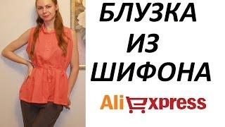 ПОСЫЛКА-БЛУЗКА ИЗ ШИФОНА НА ЛЕТО #Aliexpress(ВСЕМ ПРИВЕТ !!! Меня зовут Елена (Helen Cher) Мой творческий канал называется ZoLushKa TV:) ССЫЛКА-БЛУЗА РОЗОВАЯ ИЗ..., 2015-02-16T15:16:27.000Z)