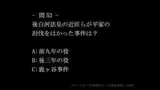 日本史クイズ動画です。 クイズ制作に利用した年表はコチラ→http://w01....