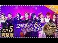 【ENG SUB 美国】《歌手2018》第5期 20180209:KZ谭定安磁性嗓音惊艳四座 Jessie J再现激情霹雳舞 The Singer EP5【湖南卫视官方频道】