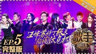 【ENG SUB US】Singer 2018 Episode 5 20180209  KZ Tandingan Rocks Everyone with Adele's Classic