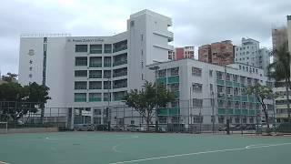 Publication Date: 2019-05-03 | Video Title: 李小龍的母校 ( 聖芳濟書院 ) 。 位於大角嘴區的 ( 詩