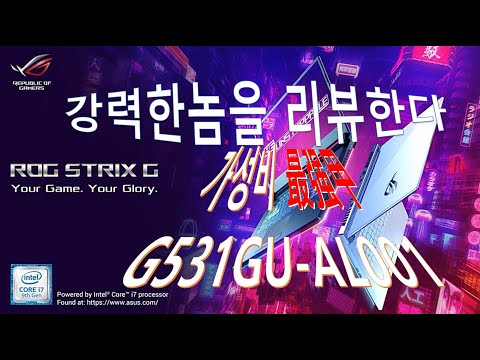 ASUS ROG Strix G531GU-AL001 게이밍노트북 헤쳐모여~!!!