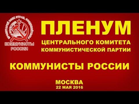 Пленум Коммунистов России 22 мая 2016