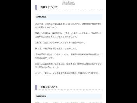 【一陸特法規】平成26年2月午前問題7(非常通信)