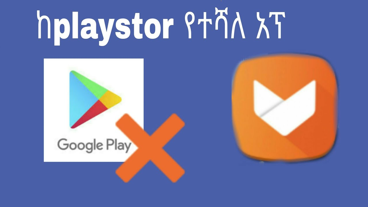 Tesfiapk: እንዴት ማንኛውንም አፕልኬሽን በplaystor የማይገኝ download ማድረግ ይቻላል