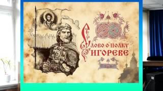 Слово о полку Игоревом