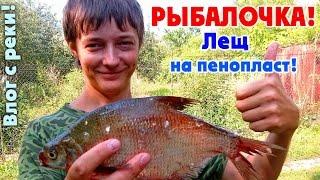 ЛОВЛЯ ЛЕЩА НА ПЕНОПЛАСТ - Люблю рыбалку! Река Северский Донец SkyVlad Влог