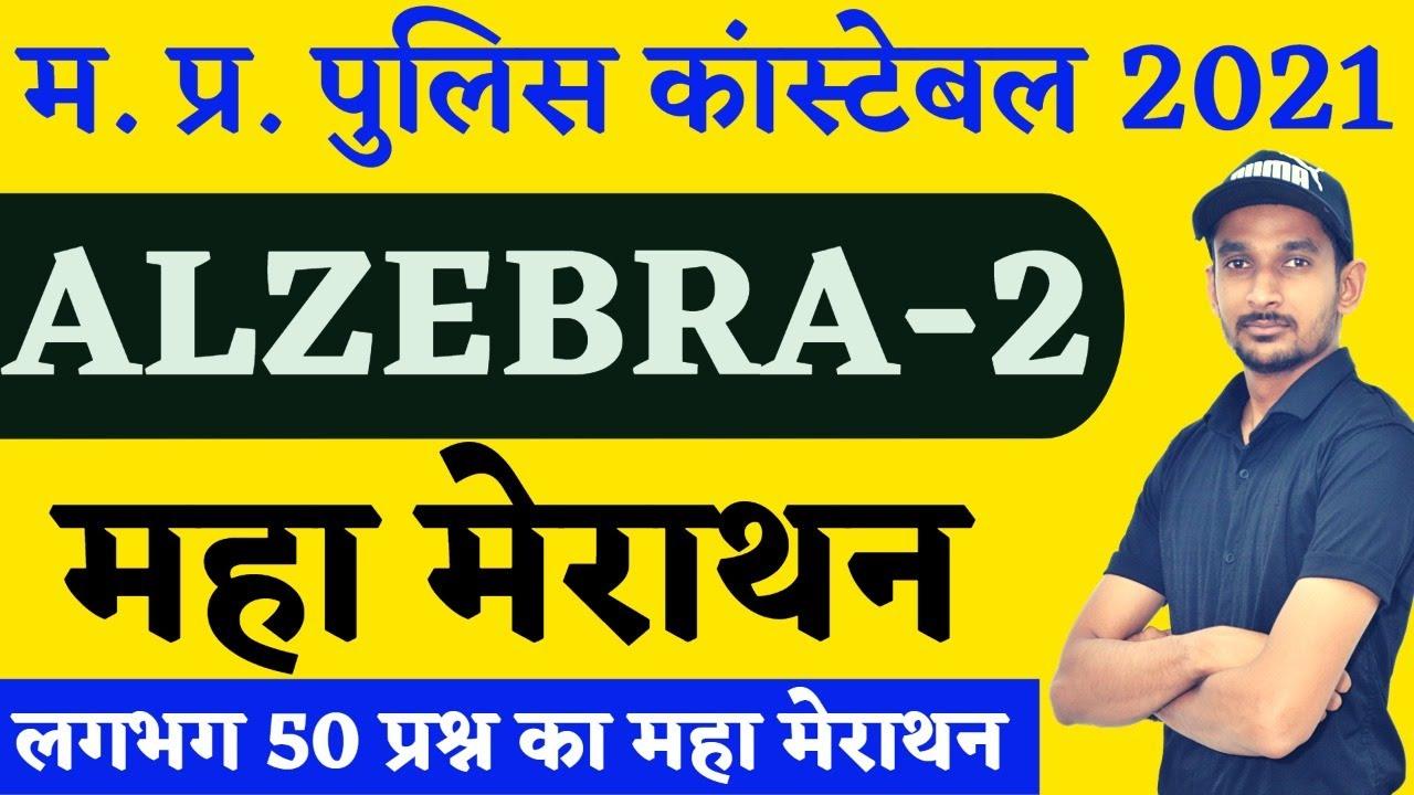 ALZEBRA - 2 (बीजगणित) सभी प्रकार के प्रश्न  | MP POLICE/MPSI/SSC GD | Deepak Patidar