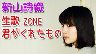 新山詩織さんの生歌シリーズです。 今回は、ZONEの名曲「secret base~君がくれたもの~」です。 詩織さんが中学3年生の時に、部活の引退発表会で...