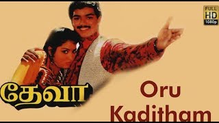 Oru Kaditham Ezhuthinen Song - Deva Movie Tamil 1080p Song