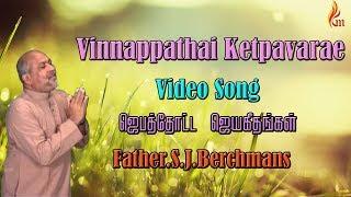 Father Berchmans - Vinnappathai Ketpavarae (Father S J Berchmans)