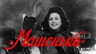 Машенька (драма, реж. Юлий Райзман, 1942 г.)