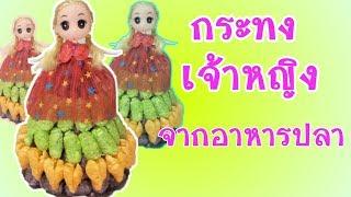 วิธีทำกระทงเจ้าหญิง จากอาหารปลาเม็ดสี|Princess Krathong