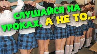 Топ-10 наказаний в школах разных стран