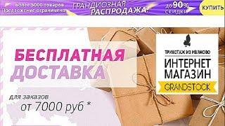 Ивановский текстиль и трикотаж в магазине ГРАНДСТОК. Цены классные.