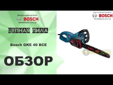 Видео обзор: Пила цепная электрическая BOSCH GKE 40 BCE