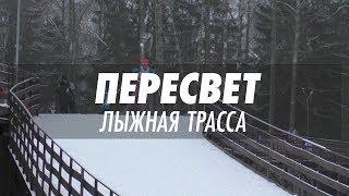Пересвет - лыжная трасса Московского региона