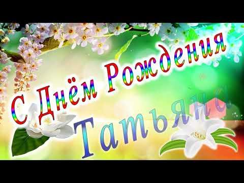 С Днём Рождения Татьяна