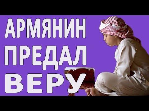 Армянский мальчик ПРИНЯЛ ИСЛАМ В ТУРЦИИ в прямом эфире: о чем стоит задуматься Армении #новости2019