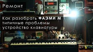 M, odatda, Faemi muammolar disassemble uchun qanday, klaviatura qurilma. Ta'mirlash.