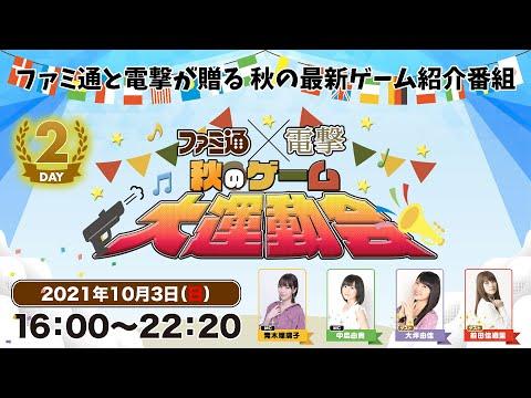 【DAY02】ファミ通×電撃 秋のゲーム大運動会【2021.10.03】