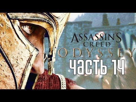 Assassin's Creed: Odyssey ► Прохождение на русском #14 ► ДРЕВНЯЯ ЦИВИЛИЗАЦИЯ!