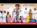 र न र ग ल स परह ट द वज स ग 2018 स ड म र ल ल 2 Latest Rani Rangili Song 2018