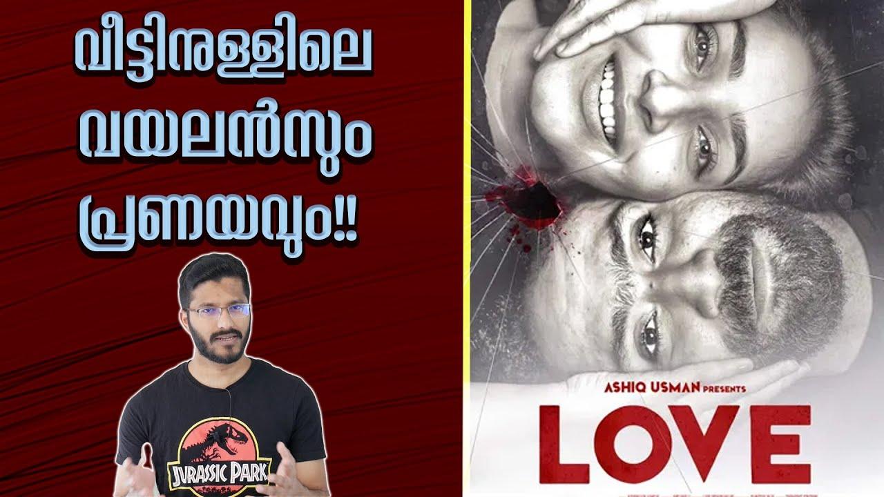 Love Malayalam Movie Analysis by Mallu Analyst