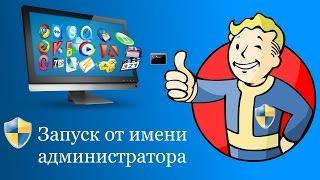 Запуск приложений в Windows 7 от имени администратора