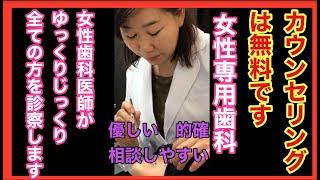 https://ortho-dontic.net/ 女性歯科医師、女医が担当医制で治療する、...