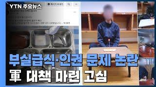 '잇단 폭로' 변화하는 병영문화...군, 대책마련 부심…