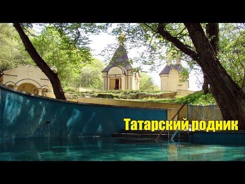Родники Ставрополя  / Татарский родник