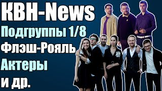 КВН News Флэш Рояль Актеры 1 8 Высшей Лиги и другие новости