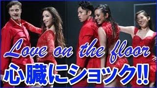 高橋大輔 ダンスショー「ラヴ・オン・ザ・フロア」衝撃の表現力と評価【...