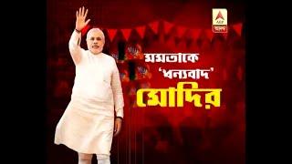 PM Modi jibes TMC over poster