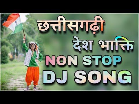 CG DESH BHAKTI NON STOP DJ SONG | CHHATTISGARHI DESH BHAKTI NON STOP DJ SONG | NON STOP DESH BHAKSON