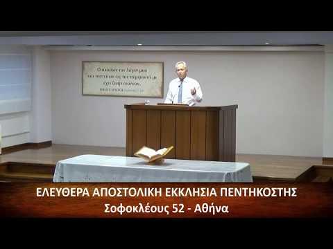 Δανιήλ γ΄ 1-30 // Ηλίας Κοροβέσης