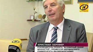 Британский социолог о белорусах