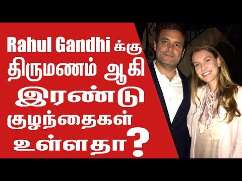 Rahul Gandhiக்கு திருமணம் முடிந்து 2 குழந்தைகள் உள்ளதா I Is Rahul Gandhi Married ? from YouTube · Duration:  5 minutes 39 seconds