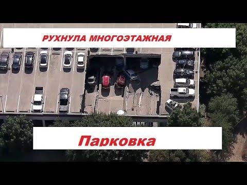 Ужас!!! Рухнула многоэтажная парковка. Жесть!!!